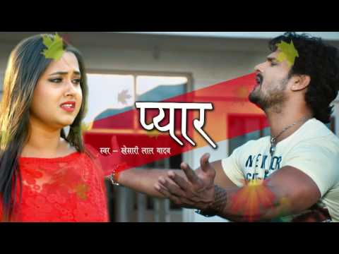 प्यार - Khesari Lal Yadav || Bhojpuri Sad Songs - Full Song Audio