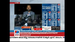 അഞ്ചുസംസ്ഥാനങ്ങളിലെ തിരഞ്ഞെടുപ്പുകളില് മിന്നിത്തിളങ്ങി കോണ്ഗ്രസ് |Five State Election
