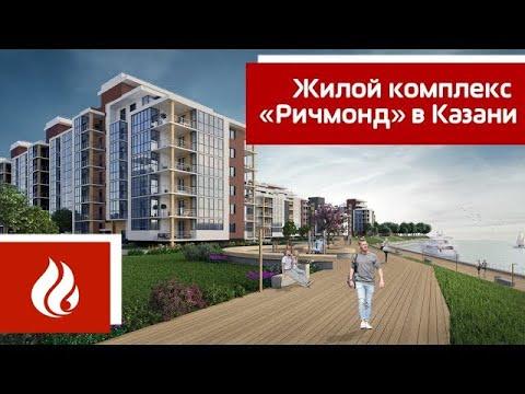 Жилой комплекс «Ричмонд» в Казани