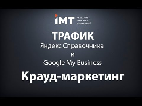 Получение трафика из Google My Business GMB и Яндекс Справочник