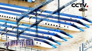 [中国新闻] 日本10列浸水新干线列车全部报废 | CCTV中文国际