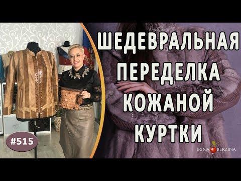 ШЕДЕВР! Переделка кожаной куртки |Ставрополь|. Как мастерски переделать куртку в дизайнерскую вещь.