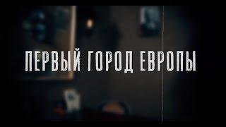 Первый город Европы /  Исторический документально-художественный фильм о городе Ревда