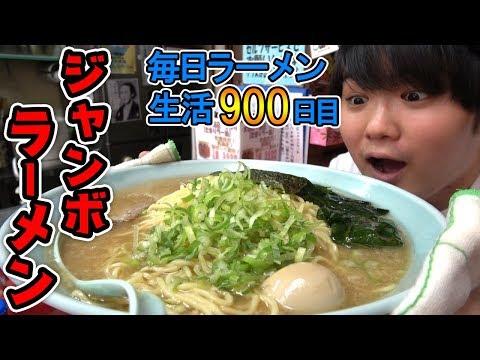 �大食�】麺4玉�スープ1.5L�ジャンボラーメンを��る� ラーメンショップ堀切店�飯テロ】SUSURU TV.第900回