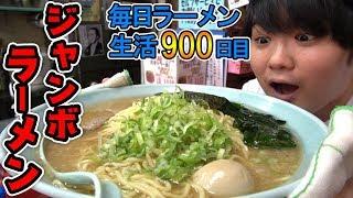 【大食い】麺4玉!スープ1.5L!ジャンボラーメンをすする! ラーメンショップ堀切店【飯テロ】SUSURU TV.第900回