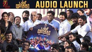 Dummy Joker Tamil Movie Audio Launch | S K Ram | Viswa | Dhasmika | Aalan Prakash | Vinonagarajan