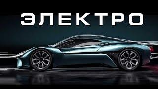 Самый быстрый электрокар в мире Nio Ep9 самый быстрый автомобиль и редкий суперкар
