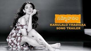 Sammohanam Movie   Kanulalo Thadigaa Song Trailer   Sudheer Babu, Aditi Rao