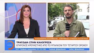 Τραγωδία με αυτοκτονία στην Καλογρέζα - Μεσημεριανό Δελτίο 20/5/2019 | OPEN TV