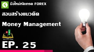 Forex ตอนที่ 25 : สอนสร้างแนวคิด Money Management