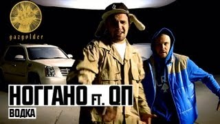 Download Ноггано ft. QП - Водка Mp3 and Videos