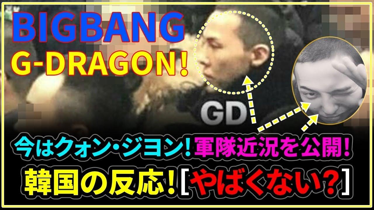 50+Bigbang ジヨン 韓國 語 - 最高の壁紙HD