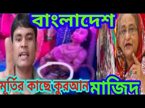 মূর্তির কাছে কুরআন মাজিদ বাংলাদেশ শেখ হাসিনা|Daily India Assam|🙏হিন্দু মুসলিম ভাই ভাই বাংলাদেশ