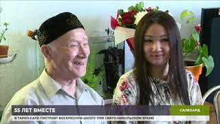 55 лет вместе. Семья Ниязовых из Салехарда отмечает изумрудную свадьбу