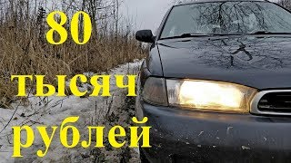 Субару Легаси за 80 тыс рублей для рыбалки и не только.