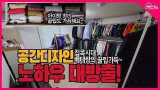 집콕시대 공간디자인 드레스룸 완벽 변신!! 노하우 대방…