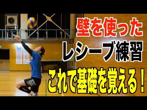 【バレーボール】壁を使って1人でできる!【レシーブ基礎練習】