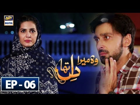 Woh Mera Dil Tha - Episode 6 - 21st April 2018 - ARY Digital Drama