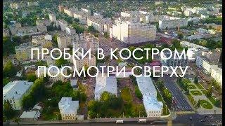 Пробки в костроме сейчас|Едем через мост в Костроме|Пробки кострома онлайн