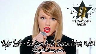 اغنية Taylor Swift - End Game ft. Ed Sheeran, Future مترجمة للعربية