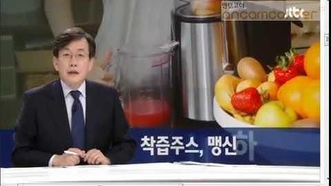 150917 JTBC 다이어트·독소배출 효과…착즙주스, 맹신했다간 독