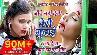 बेवफाई का इतना दर्द भरा गाना नहीं देखा होगा (JINE NAHI DEGI TERI JUDAI) Full Video Hindi Sad Songs