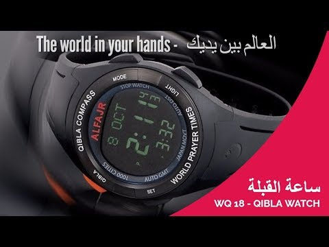 d5ef9bf8e Alfajr WQ-18 Qibla Compass Islamic Azan Prayer watch ساعات الفجر القبلة -  YouTube