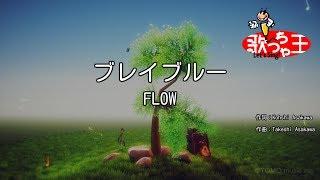 【カラオケ】ブレイブルー/FLOW