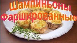 ШАМПИНЬОНЫ ФАРШИРОВАННЫЕ Простенький Рецепт