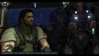 Starcraft 2 Brutal Campaign - Прохождение на Эксперте WOL 13