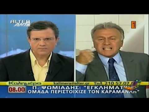 Radio Arvyla - Ο Αυτιας μιλαει με το video Ψωμιαδη!