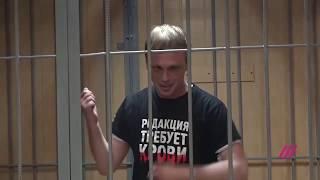 Суд над Иваном Голуновым