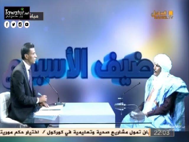 برنامج ضيف الأسبوع مع القيادي بالحركة الوطنية لتحرير أزواد الميمون ولد اماده
