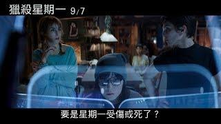 【獵殺星期一】電影正式預告9/7正式上映