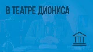 В театре Диониса. Видеоурок по Всеобщей истории 5 класс