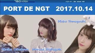 2017年10月14日 PORT DE NGT 高倉萌香・西潟茉莉奈・山口真帆 NGT48 ラジオ