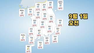 [날씨] 21년 9월 1일  수요일 날씨와 미세먼지 예…