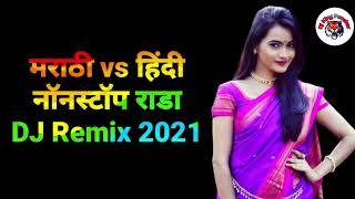 नॉनस्टॉप मराठी डीजे | Nonstop Marathi Vs Hindi Dj Song 2021| Dj Marathi Nonstop Song 2021 | Hindi Dj
