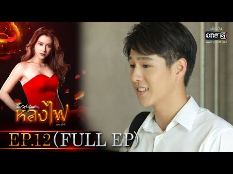 Download หลงไฟ | EP.12 (FULL EP) | 16 ก.ย. 64 | one31