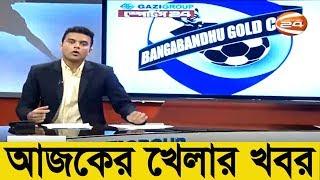 Bangla Sports News Today 5 October 2018 Bangladesh Latest Cricket News Today Update All Sports News