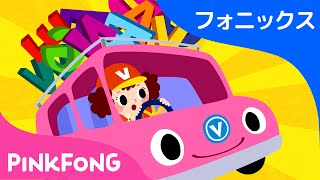 Fun with Phonics | ABCフォニックスの歌 | ピンクフォン英語童謡