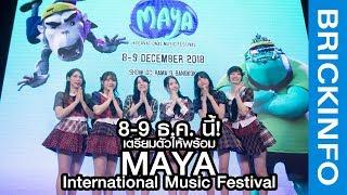 เตรียมตัวให้พร้อม! กับงาน MAYA International Music Festival 2018 วันที่ 8-9 ธ.ค. นี้!