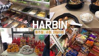 중국교환학생 | 하얼빈에서 추석 보내기 | 중국타오바오…