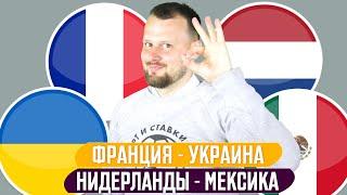 ФРАНЦИЯ УКРАИНА НИДЕРЛАНДЫ МЕКСИКА ПРОГНОЗ ЭКСПРЕСС ФУТБОЛ