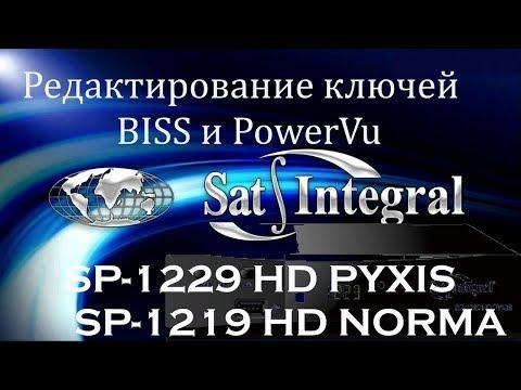 Редактирование ключей BISS и PowerVu на тюнере Sat Integral SP 1229 HD PYXIS