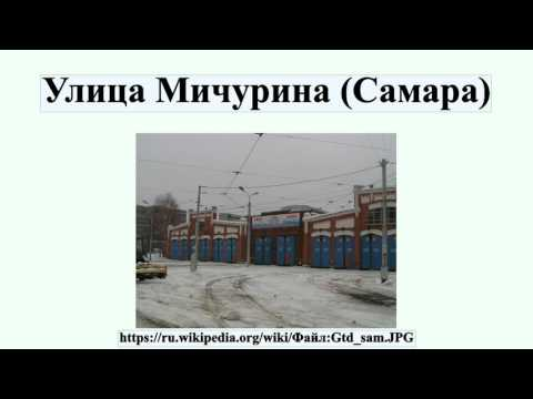 Улица Мичурина (Самара)