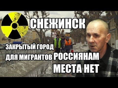 #Снежинск: ЗАТО для мигрантов. Россиян сюда не пускают #СПЕЦПРОЕКТ