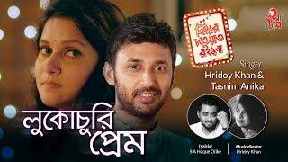 Lukochuri Prem Prem Projapoti By Ethi N Polash Mp3 Song Download