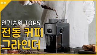 전동 커피 그라인더 추…