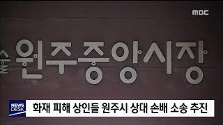 2019 5 20 원주MBC 화재피해 상인들 손해배상청…